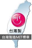 通過MIT認證,保證台灣製造